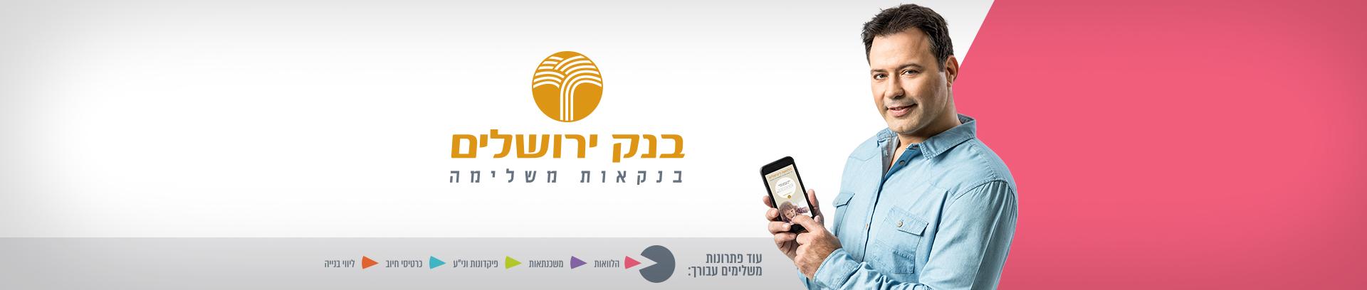 בנק ירושלים – הלוואה לוקחים רק מבנק