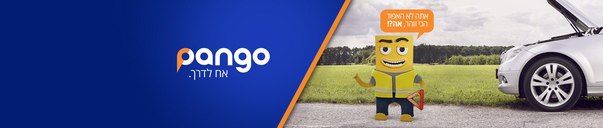 פנגו – חילוץ